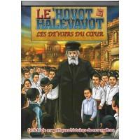 Le Hovot Halevavot Les Devoirs du Coeur - TOME 2