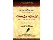 Talelei Oroth - Perles de Rosée - Dévarim / Deutéronome - Rav Yissakhar Dov Rubin