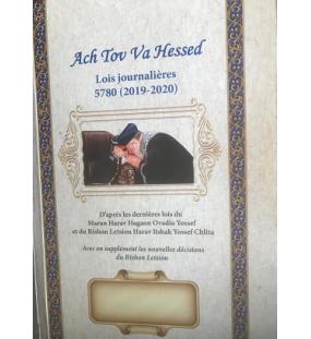 Ach Tov Va Hessed Lois journalières 5780