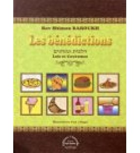 Les Bénédictions - Lois et Coutumes - Rav Shimon Baroukh
