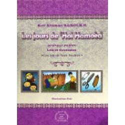Les Jours de Hol Hamoed - Lois et Coutumes, Lois de Rosh Hodech - Rav Shimon Baroukh