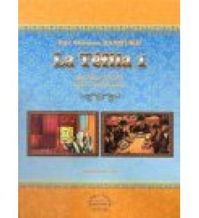La Tefila 1 - Lois et Coutumes - Rav Shimon Baroukh