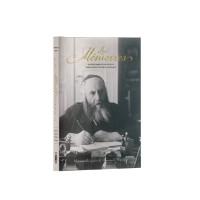 Les Mémoires du 6ème Rabbi de Loubavitch