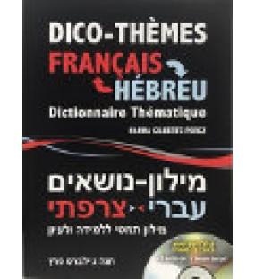 Dictionnaire Thèmes Francais Hébreu