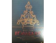 Houmach Chemot avec commentaires du Rabbi de Loubavitch Edition de Luxe
