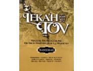 Leka'h Tov - Bamidbar