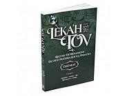 Leka'h Tov - Chemot Tome 1