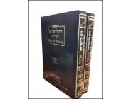 Hok Le Israel - Chemot 1 & 2 - Edition bilingue
