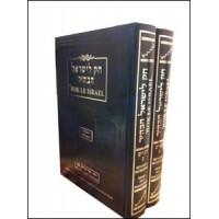 Hok Le Israel - Devarim 1 & 2 - Edition bilingue