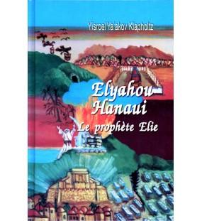 Elyahou Hanavi - Tome I - Rabbi Yisraël Klapholtz
