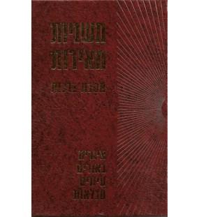 Michnayot Meirot - Berahot