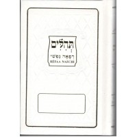 Tehilim Refaa Nafchi - Hebreu/Francais/Phonetique de Luxe Format Poche - Blanc