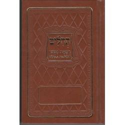 Tehilim Refaa Nafchi - Hebreu/Francais/Phonetique de Luxe Format Poche - Marron