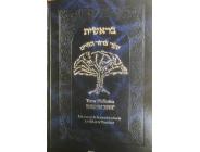 Tsror Hahaim - Berechit
