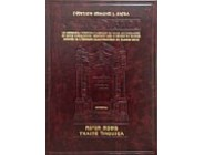 ArtScroll - Talmud Bavli - Haguiga