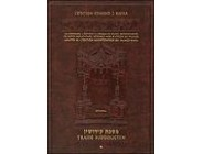 ArtScroll - Talmud Bavli - Kidouchin 1