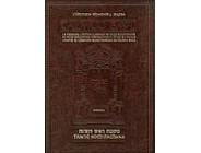 ArtScroll - Talmud Bavli - Roch Hachana