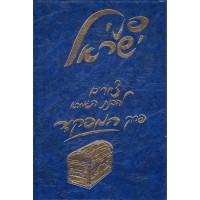 Pnei Israel Perek Hamafkid