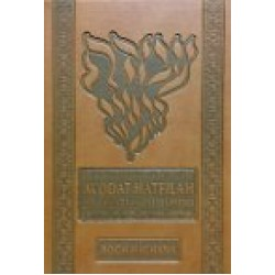 Avodat Hatfilah - Roch Hachana