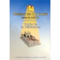 Porte de la Délivrance - Mahzor de Chavouot - Hébreu / Français