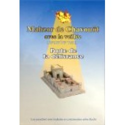 Porte de la Délivrance - Mahzor de Pessah - Hébreu / Français