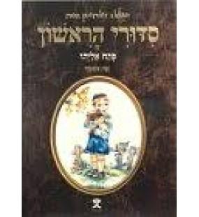Mon premier Sidour - Patah Eliyahou - Rite Ashkénaze