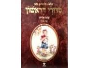 Mon premier Sidour - Patah Eliyahou - Rite Séfarade