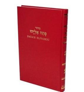 Patah Eliyahou (Rouge)