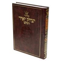 Siddour Yitzhak Yaïr Hashalem - Ashkénaze