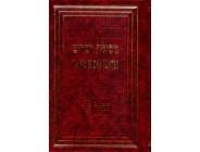 Messilat yecharim - La Voie des Justes - Nouvelle Edition