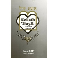 Echeth 'Hayil - Chaoul Rubin