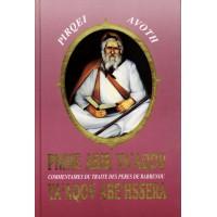 Pnine Abir Yaacov - Pirqei Avoth -  Rabbi Yaakov Abeh'ssera