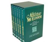 Mikhtav Mé-Eliahou - Coffret de six volumes