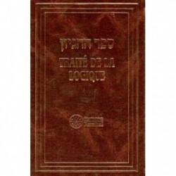 TRAITE DE LA LOGIQUE - SEFER HAHIGAYONE (EDITION BILINGUE) - Ramhal
